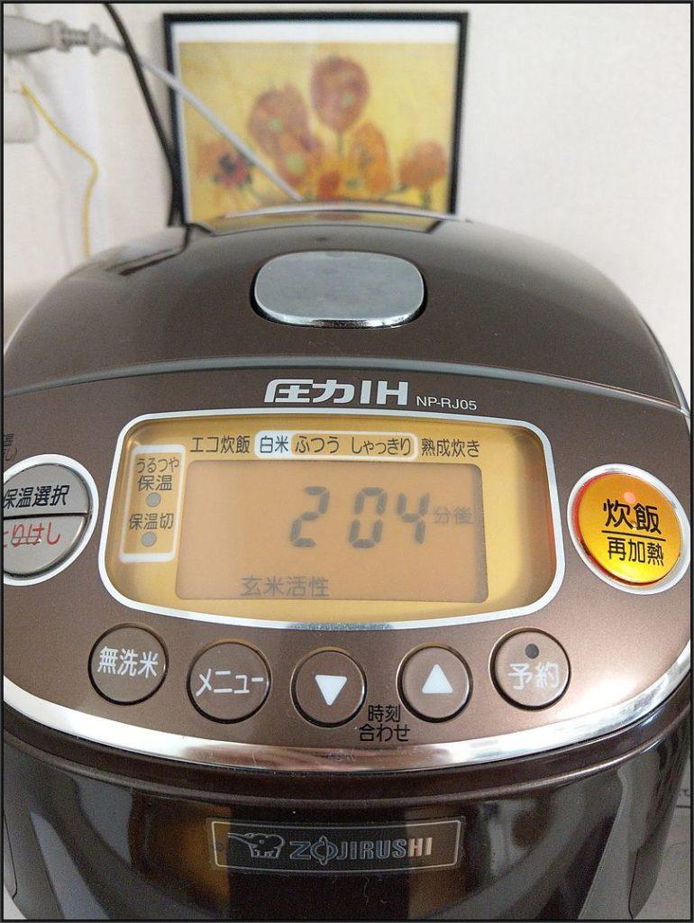 圧力IH炊飯器「玄米活性モード」