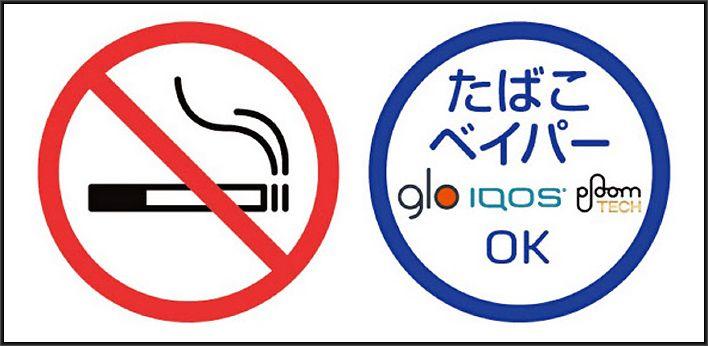 タバコ会社(JT、BAT、PMI)が共同で作成したステッカー