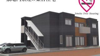 【禁煙アパート建築記1】想定入居者と付帯設備